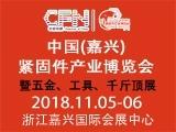 2018中国(嘉兴)紧固件产业博览会