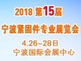 2018第15届中国(宁波)紧固件、弹簧及制造装备展览会