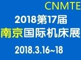 第十七届南京国际机床展
