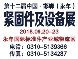 第十二届中国•邯郸(永年)紧固件及设备展览会
