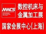 中国国际工业博览会-数控机床与金属加工展