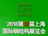 2018第十二届上海国际钢结构展览会 —国际钢结构材料及加工设备展览会