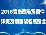 2018青岛国际紧固件、弹簧及制造装备展览会