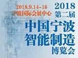 2018中国宁波智能制造博览会