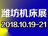 2018第五届山东(潍坊)机床工模具展览会