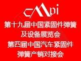 第十九届中国紧固件弹簧及设备展览会