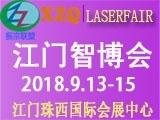 2018中国(江门)国际智博会