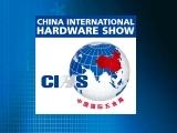 CIHS中国国际五金展/中国国际建筑五金、紧固件展