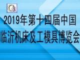 2019第十四届中国临沂机床及工模具博览会