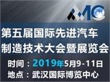 第五届国际先进汽车制造技术大会暨展览会