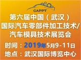 第六届中国(武汉)国际汽车零部件加工技术/汽车模具技术展览会