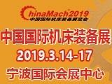 2019年(第二十届)中国国际机床装备展览会