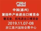 2019中国(嘉兴)紧固件产业进出口博览会暨五金、机电进出口博览会