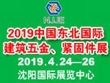 2019年第22届中国东北国际建筑五金、紧固件及钉丝网展会