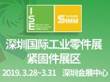 2019第20届深圳机械展暨2019深圳国际工业零件展