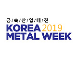 2019韩国金属周