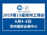 2019第15届中国郑州工业装备博览会