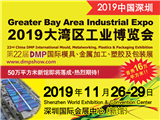 2019DMP大湾区工业博览会