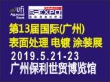 2019第十三届国际(广州)表面处理 电镀 涂装展览会
