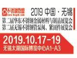 2019年中国·无锡第二届华东不锈钢金属材料和紧固件制品展览会