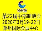 2020中部(郑州)国际装备制造业博览会