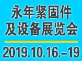 第十三届中国·邯郸(永年)紧固件及设备展览会