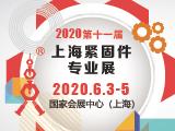 2020 第十一届上海紧固件专业展