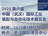 2020 中国(武汉)国际工业装配与自动化技术展览会