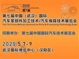 2020 第七届中国(武汉)国际汽车零部件加工技术展览会