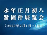 第十七届中国•邯郸(永年)标准件厂商联谊暨产品展示会