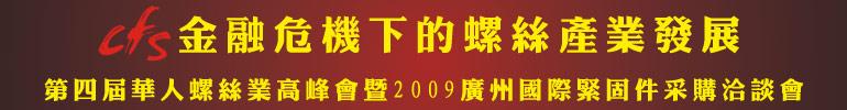 第四届华人螺丝业高峰会取得圆满成功