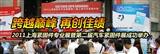 跨越巅峰 再创佳绩--2011上海紧固件专业展暨第二届汽车紧固件展成功举办