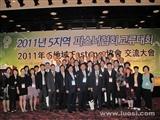 2011亚洲五地域螺丝协会交流大会