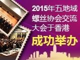 2015年五地域螺丝协会交流大会于香港成功举办