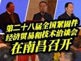 第28届全国紧固件经济贸易和技术洽谈会在南昌召开