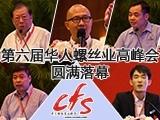第六届华人螺丝业高峰会暨2016金螺丝奖颁奖典礼圆满落幕