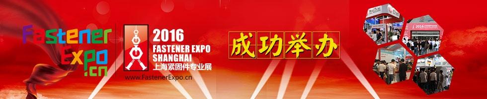 2016上海紧固件专业展盛大开幕