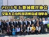 2016年五地域螺丝协会交流大会在韩国济州岛成功举办