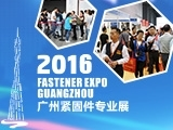 2016广州紧固件专业展圆满落幕