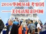 华人螺丝环球考察团——美国站精彩回顾