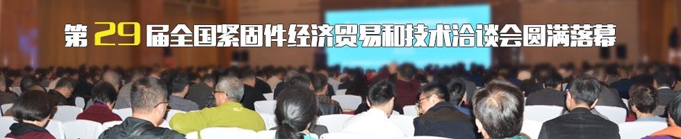 第29届全国紧固件经济贸易和技术洽谈会圆满落幕