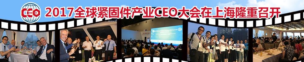 2017全球紧固件产业CEO大会在上海隆重召开