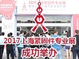 2017上海緊固件專業展盛大開幕