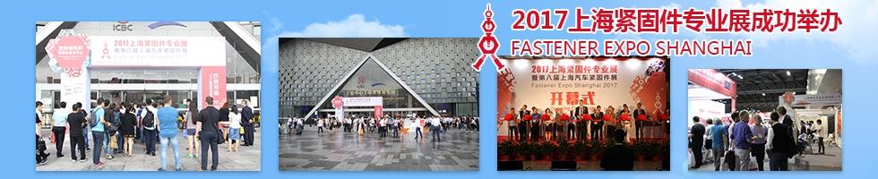 2017上海紧固件专业展盛大开幕
