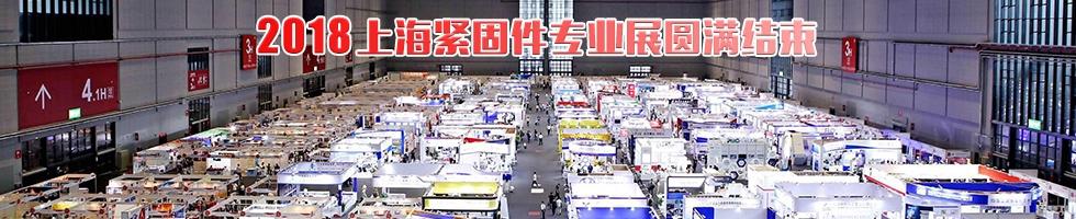 2018上海紧固件专业圆满结束