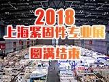 2018上海緊固件專業圓滿結束