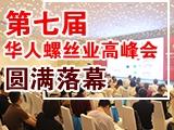 第七届华人螺丝业高峰会圆满落幕