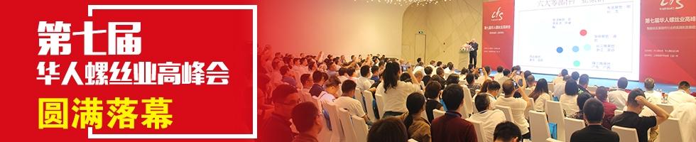 第七屆華人螺絲業高峰會圓滿落幕