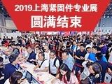 2019上海紧固件专业展圆满闭幕!