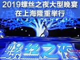 2019螺丝之夜大型晚宴在上海隆重举行!